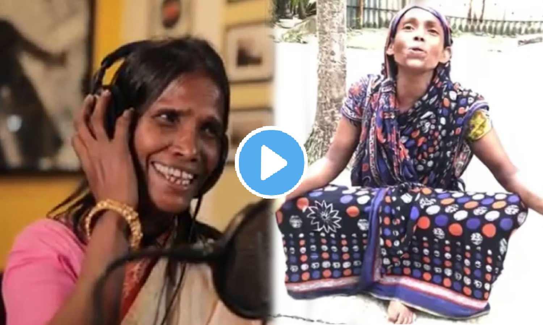 Photo of এযেন হুবহু রানু মন্ডল! তাও আবার সুদূর বাংলাদেশে, সোশ্যাল মিডিয়াতে তুমুল ভাইরাল হল ভিডিও