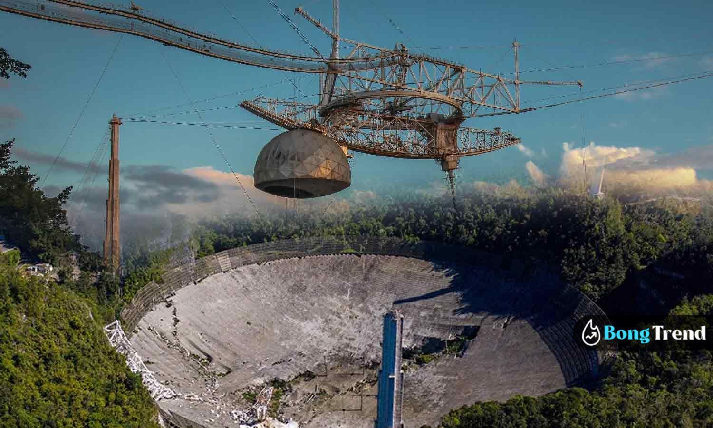 Photo of ধসে পড়ল মহাকাশ গবেষণার টেলিস্কোপ Arecibo, চিন্তায় পুরো বিজ্ঞানী মহল