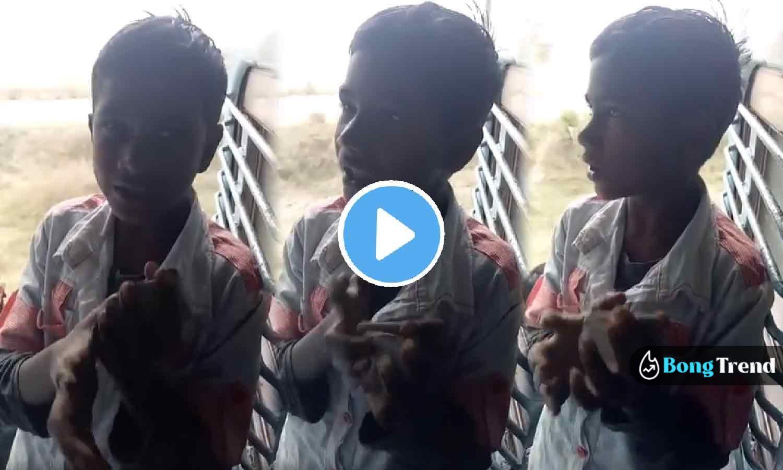Photo of মোদীর কাছে বিয়ের আবদার! ট্রেনে ছোট্ট ছেলের গলায় গান ঝড়ের গতিতে ভাইরাল নেটপাড়ায়