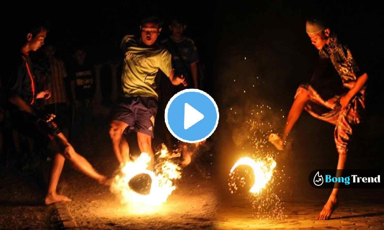 Photo of OMG! জ্বলন্ত ফুটবল নিয়ে চলছে খেলা, ভিডিও শেয়ার হতেই ঝড়ের গতিতে ভাইরাল নেটপাড়ায়