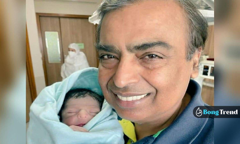 Photo of রিলায়েন্স রাজবংশে জন্ম নিল ফুটফুটে রাজপুত্র! দাদু হলেন মুকেশ আম্বানি