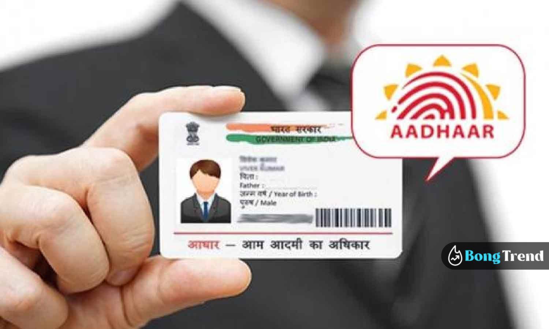 UIDAI Aadhar Card