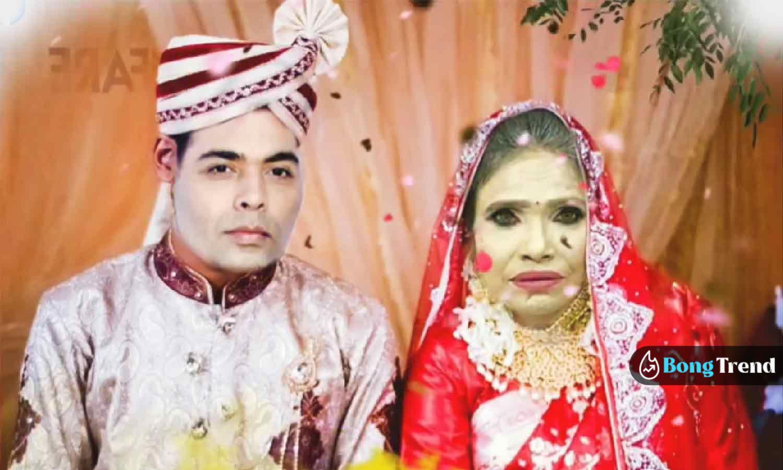 Ranu Maodal weds karan johar রানু মন্ডল করণ জোহর