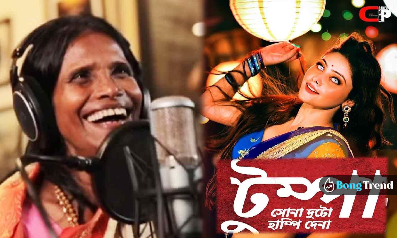 Photo of রানাঘাটের রানু মন্ডলের গলায় ভাইরাল গান 'টুম্পা সোনা', ঝড়ের গতিতে ভাইরাল ভিডিও