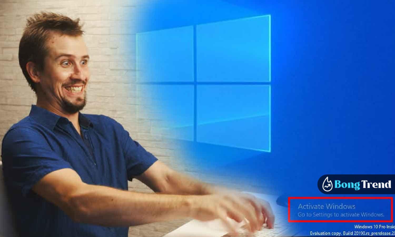 Photo of সরিয়ে ফেলুন Activate Windows ওয়াটারমার্ক, লাগবে না কোনো প্রোডাক্ট কী