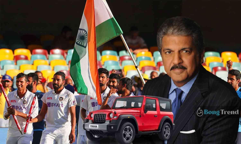 Photo of ঐতিহাসিক টেস্ট জয়! টিম ইন্ডিয়ার ৬ ক্রিকেটারকে Mahindra Thar SUV গিফট করলেন আনন্দ মাহিন্দ্রা