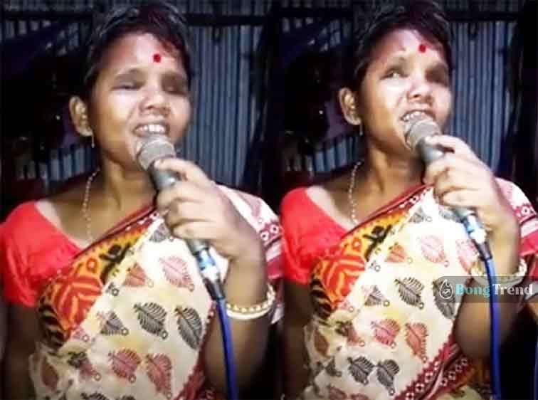 Blind Woman Singing Viral Video ভাইরাল ভিডিও অঙ্গ মহিলার গান