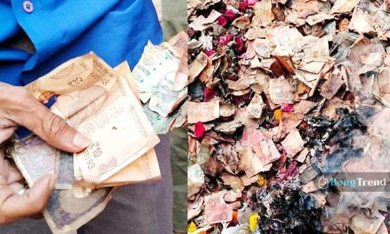 Photo of টাকা মাটি মাটি টাকা! খোদ কলকাতায় মিলল বস্তা ভর্তি ১০০, ৫০০ এর পোড়া নোট