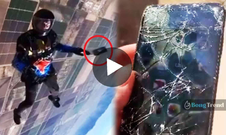 Photo of ১২০০০ ফুট উঁচু থেকে পরেও দিব্যি কাজ করছে ফোন! এই জন্যই বুঝি iPhone এত দামি! দেখুন ভাইরাল ভিডিও