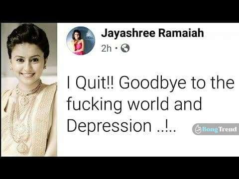 Jayashree Ramaiah  জয়শ্রী রামাইয়া