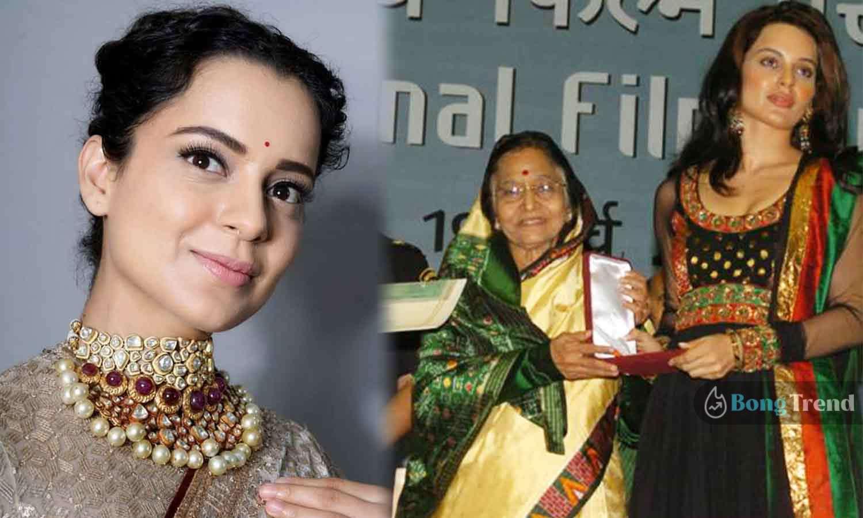 Photo of জামা কেনারও টাকা ছিল না! এই কাজ করে জাতীয় পুরস্কারের মঞ্চে হাজির হয়েছিলেন কঙ্গনা