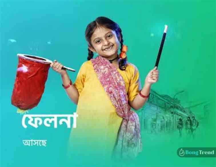 New Bengali Serial Felna