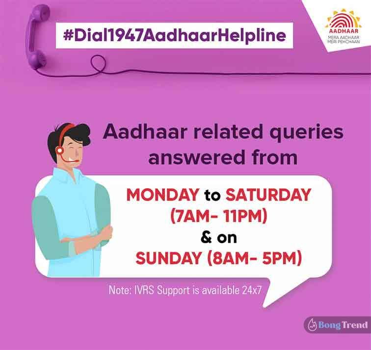 Aadhar UIDAI আঁধার কার্ড
