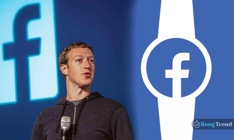 Photo of সোশ্যাল নেটওয়ার্কের সাথে ইলেক্ট্রনিক বাজার দখল করতে শীঘ্রই লঞ্চ হতে পারে Facebook Smart Watch