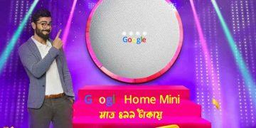Tech News টেক নিউস Google Home Mini at 499
