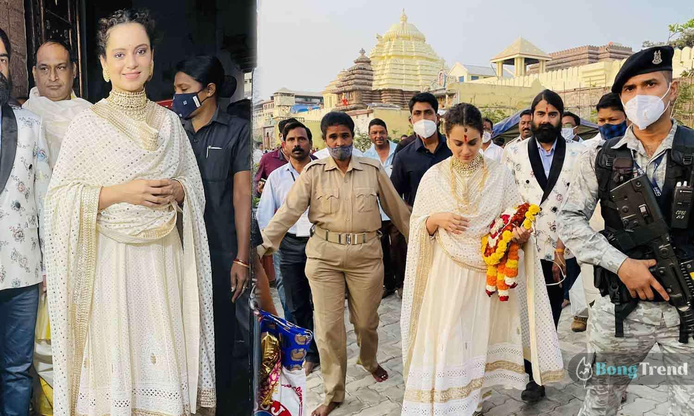 Photo of রাম নয় 'ধাকড়' ছবির শুটিংয়ের ফাঁকে পুরীর জগন্নাথ মন্দিরে গিয়ে পুজো দিলেন অভিনেত্রী কঙ্গনা রানাউত