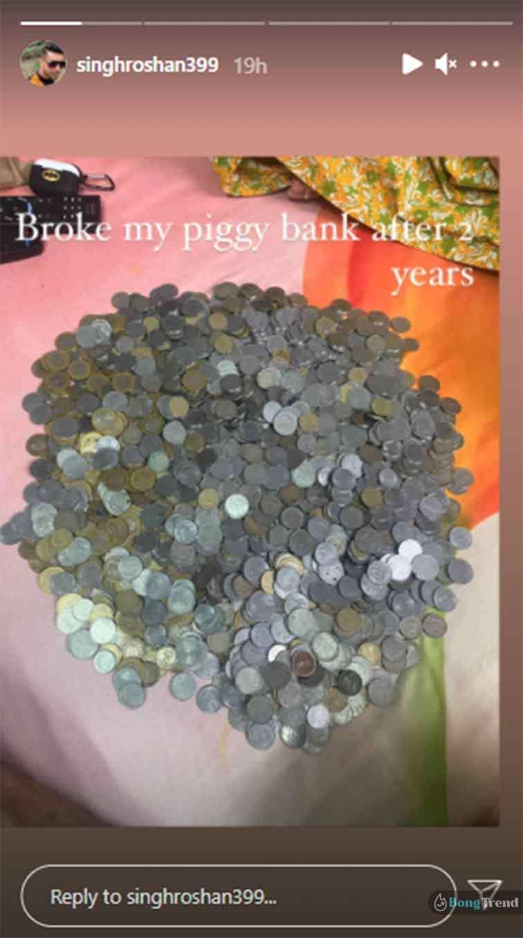 Roshan Singh Broke Piggy Bank রোশান সিং