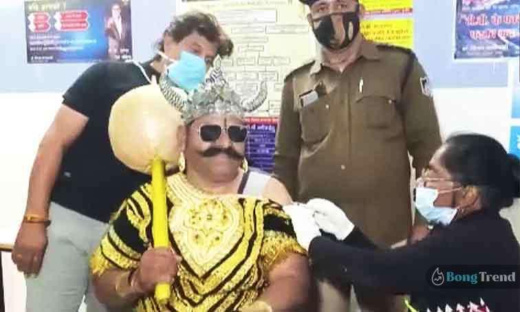 Viral Photo Yamraj Taking Corona Vaccine in Madhyapradesh