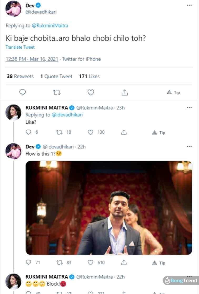 দেব Dev Rukmini Maitra on social media