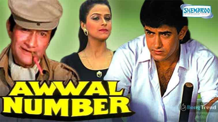 Aamir Khan Awwal Numbar