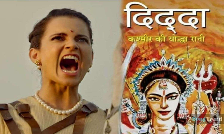 Photo of আবারও শিরোনামে কঙ্গনা, প্রতারণা ও তথ্যস্বত্ত্ব চুরির অভিযোগে মামলা দায়ের অভিনেত্রীর বিরুদ্ধে