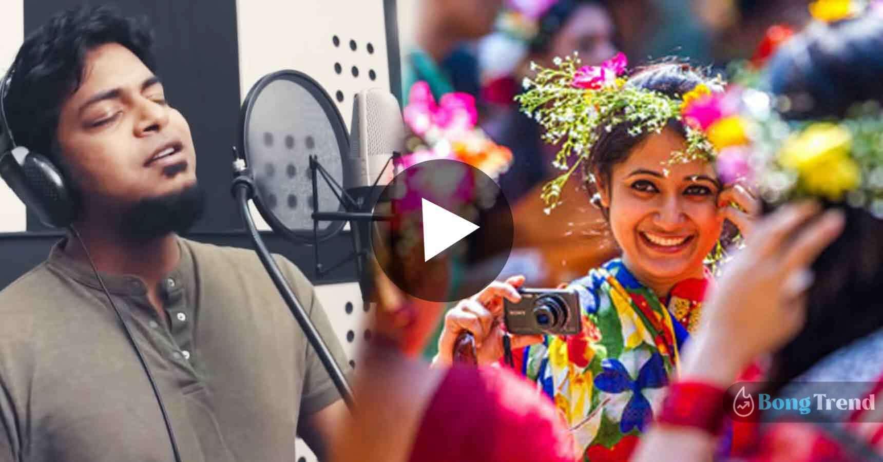 Photo of শুভ নববর্ষ উপলক্ষে ভাইরাল দুর্নিবার সহ একগুচ্ছ সংগীতশিল্পীদের গলায় 'এসো বৈশাখ এসো'