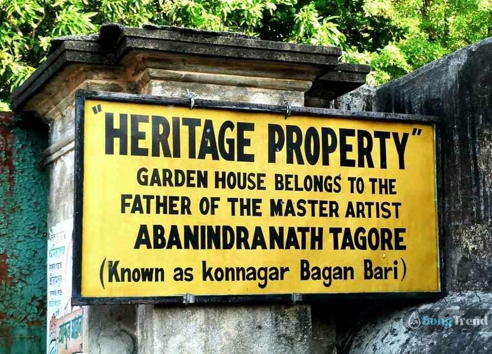 অবনীন্দ্রনাথ  ঠাকুরের বাগানবাড়ি abanindranath tagore baganbari