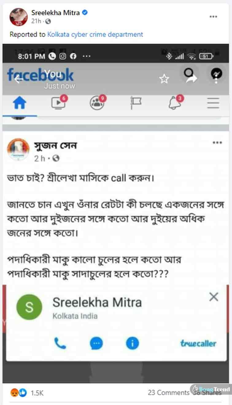 Sreelekha Mitra Comment
