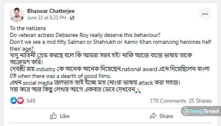 Bhashwar Chatterjee on debashree roy troll