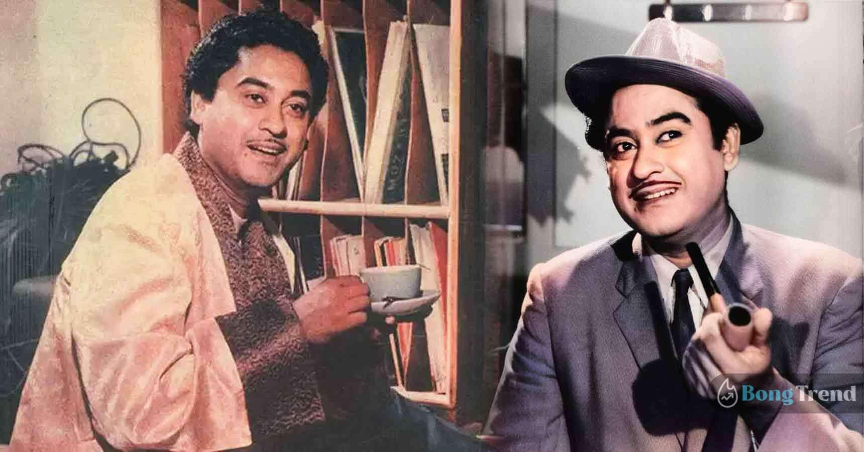কিশোর কুমার Kishore Kumar