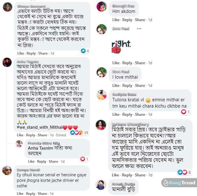 মিঠাই ধূলোকণা ট্রোল Mithai Dhulokona troll