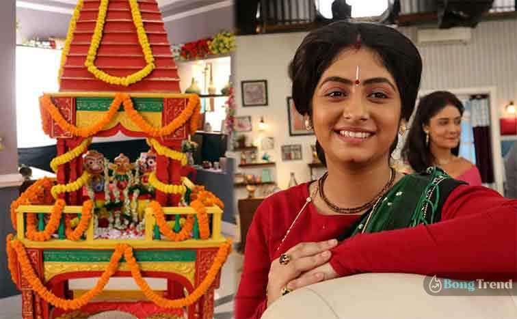Bengali Serial Ratha Yatra বাংলা সিরিয়াল রথযাত্রা কৃষ্ণকলি Krishnakoli