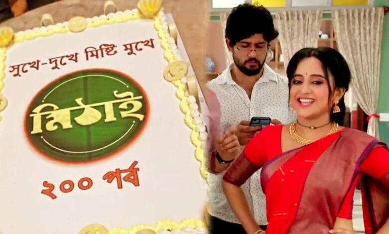 Mithai Serial 200 Episode Complete Celebration মিঠাই সিরিয়েল ২০০ পর্ব