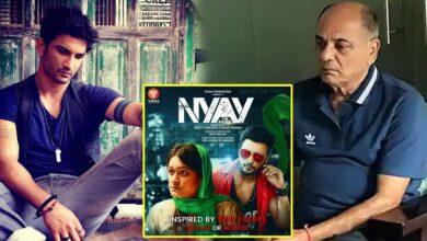Photo of আটকানোর চেষ্টা করেও ব্যর্থ বাবা! সুশান্ত মৃত্যু নিয়ে মুক্তি পেল বলিউড ছবি 'Nyaay: The Justice'