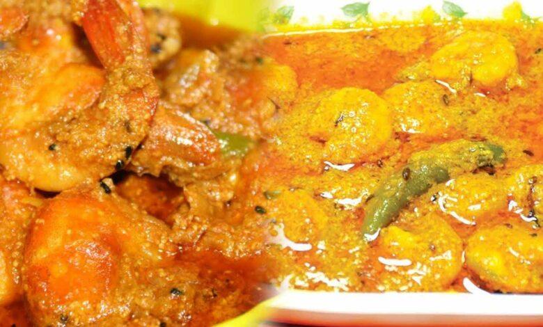 চিংড়ি পোস্ত রেসিপি Chingri Posto Recipe