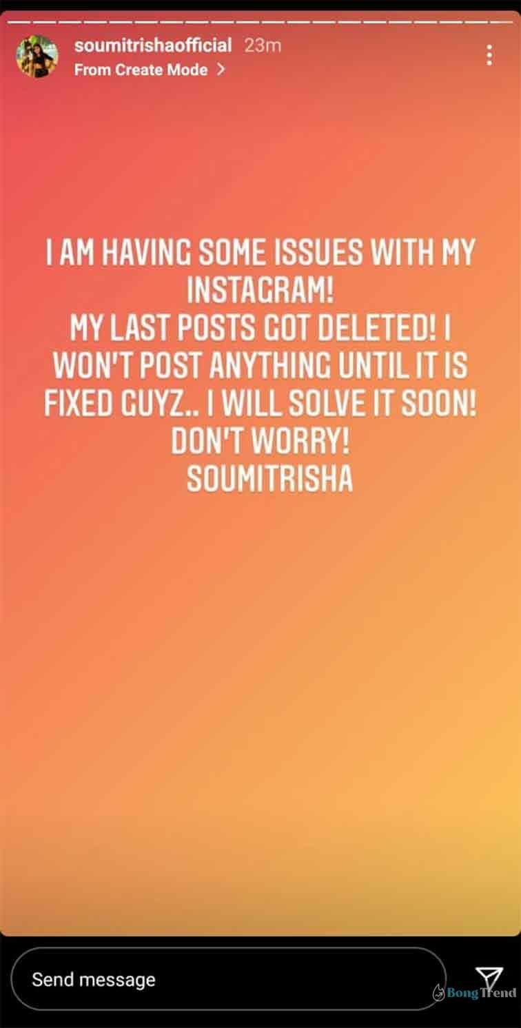 মিঠাই Mithai Actress Soumitrisha Kundu Instagram Account hacked