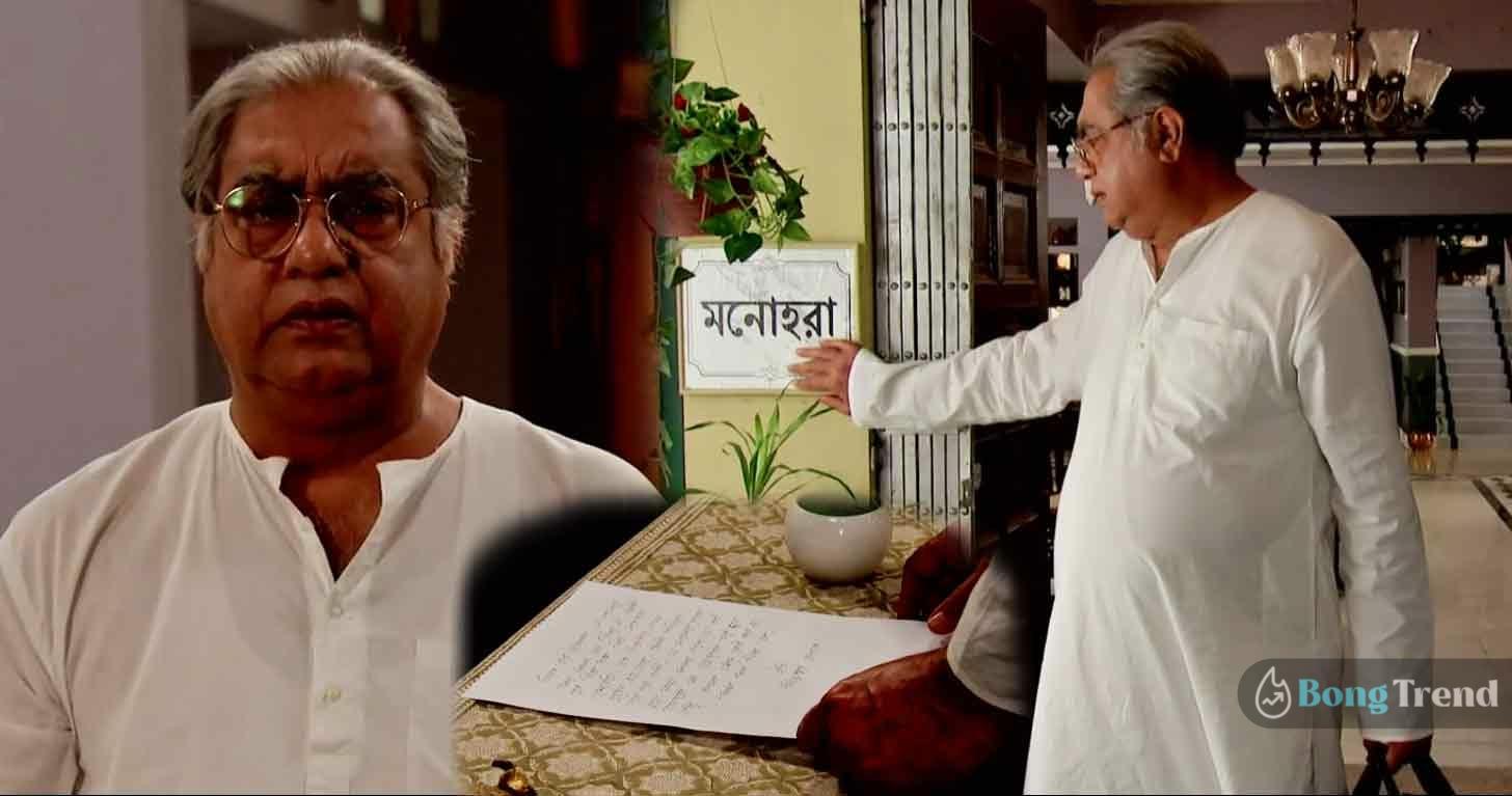 Mithai Seria Dadai leaves Mohohora